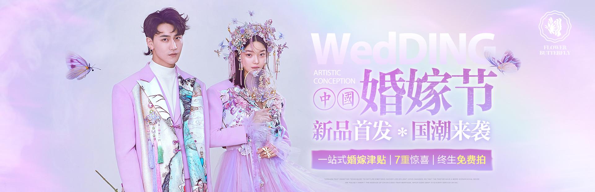 中国婚嫁节,新品发